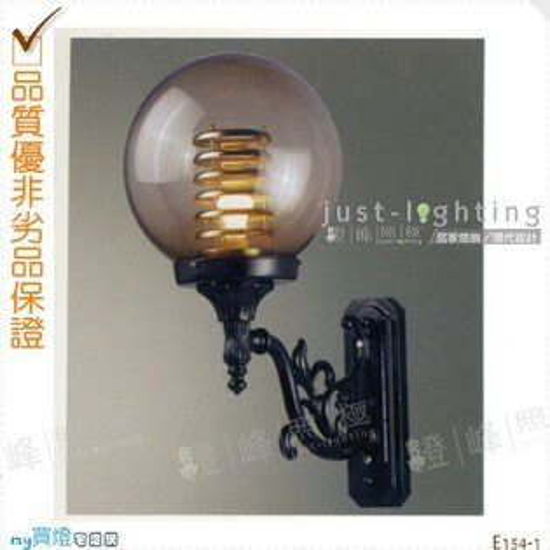 【戶外壁燈】E27單燈。鋁合金。防雨防潮耐腐蝕。高62cm※【燈峰照極my買燈】#E154-1
