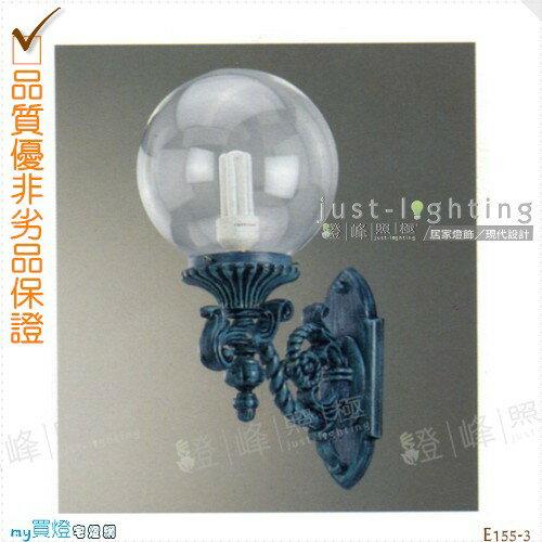 【戶外壁燈】E27單燈。鋁合金。防雨防潮耐腐蝕。高51cm※【燈峰照極my買燈】#E155-3