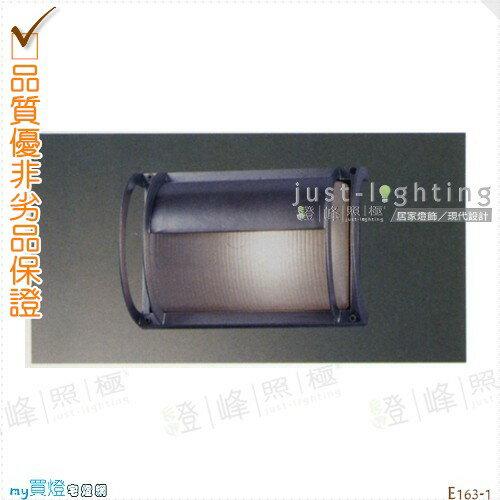 【戶外壁燈】E27單燈。鋁合金鑄造高30cm※【燈峰照極my買燈】#E163-1