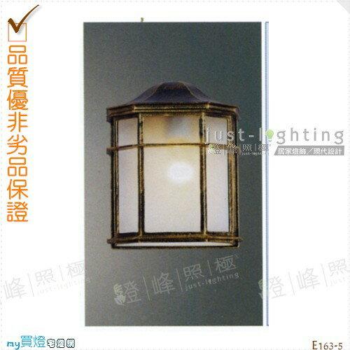 【戶外壁燈】E27 單燈。鋁合金鑄造 高25cm※【燈峰照極my買燈】#E163-5 - 限時優惠好康折扣