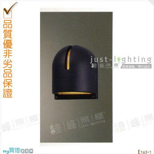 【戶外壁燈】E27單燈。鋁合金鑄造高23cm※【燈峰照極my買燈】#E165-1