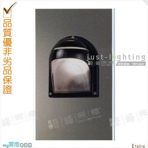 ~戶外壁燈~E27 單燈~鋁合金鑄造 高20.5cm~~燈峰照極my買燈~#E165~6