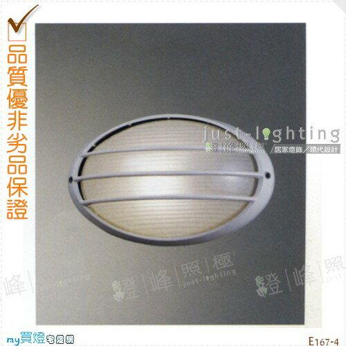 【戶外壁燈】E27單燈。鋁合金鑄造高22cm※【燈峰照極my買燈】#E167-4