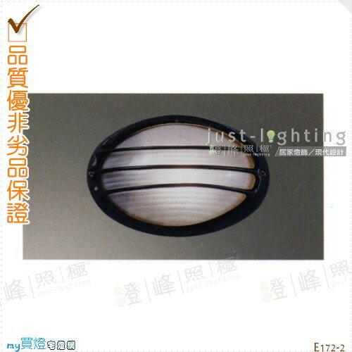 【戶外壁燈】E27單燈。鋁合金鑄造高14.4cm※【燈峰照極my買燈】#E172-2