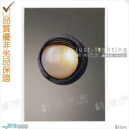 【戶外壁燈】E27單燈。鋁合金鑄造高20cm※【燈峰照極my買燈】#E173-1