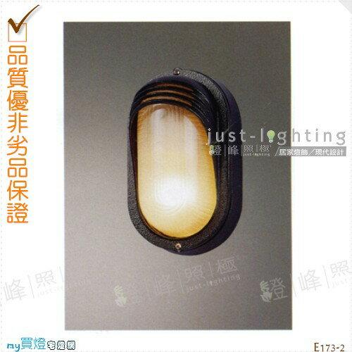 【戶外壁燈】E27單燈。鋁合金鑄造高21.5cm※【燈峰照極my買燈】#E173-2