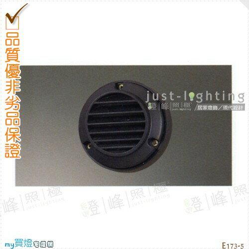 【戶外壁燈】E27單燈。鋁合金鑄造高10cm※【燈峰照極my買燈】#E173-5