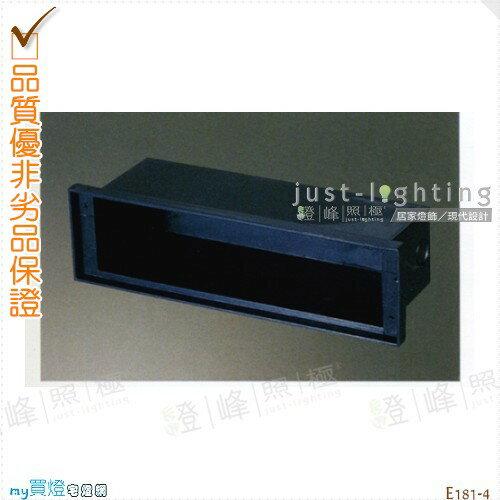 【嵌入式階梯燈】E27 單燈。鋁合金鑄造 高7cm※【燈峰照極my買燈】#E181-4