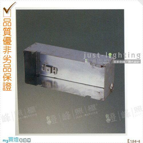 【嵌入式階梯燈】預埋盒。鍍鋅鋼板 高11.3cm※【燈峰照極my買燈】#E184-4