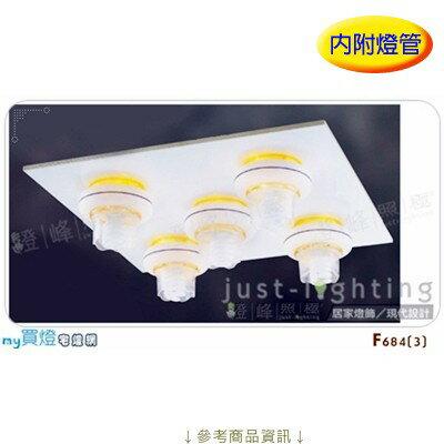 【輕鋼架專用燈】E27五燈。耐熱木製品壓克力直徑60cm※【燈峰照極╱my買燈】#F684-3