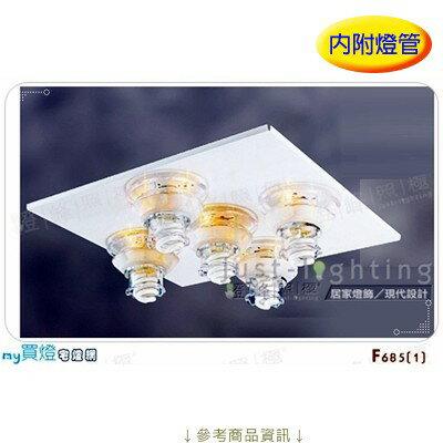 【輕鋼架專用燈】E27五燈。鋼板烤漆壓克力直徑60cm※【燈峰照極╱my買燈】#F685-1