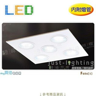【輕鋼架專用燈】LED15W五燈。金屬木質玻璃直徑60cm※【燈峰照極╱my買燈】#F686-5