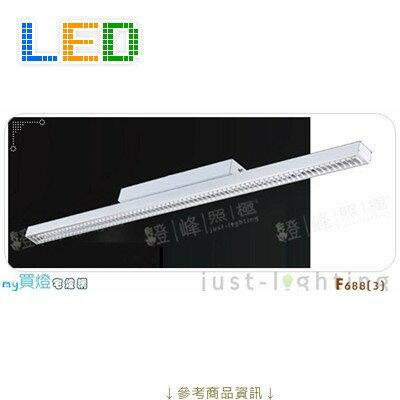【長型日光燈】T5LED21WX1。鋁合金鋁格柵長118cm※【燈峰照極my買燈】#F688-3