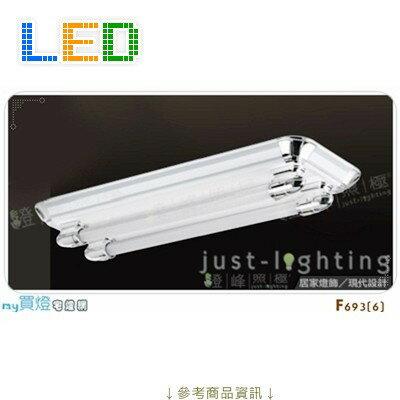 【長型日光燈】T82尺LED10WX2。耐熱木製品長77cm※【燈峰照極my買燈】#F693-6