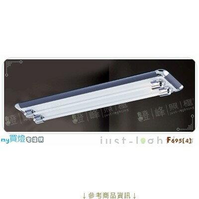 【長型日光燈】T521WX2。金屬烤漆電子安定器長102cm※【燈峰照極my買燈】#F695-4