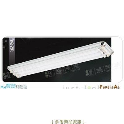 【長型日光燈】T528WX3。耐熱木製品長131cm※【燈峰照極my買燈】#F698-2A