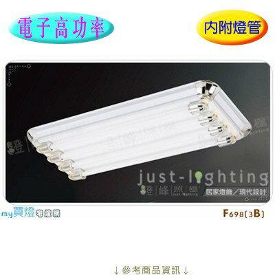 【長型日光燈】T514WX4。高功率耐熱木製品長71cm※【燈峰照極my買燈】#F698-3B