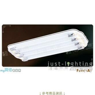 【長型日光燈】T5 14WX4。耐熱木製品 直徑73cm※【燈峰照極my買燈】#F699-1A