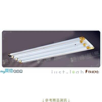 ~長型日光燈~T5 28WX3~鋼板烤漆 耐熱飾條 真空電鍍 長129cm~~燈峰照極my