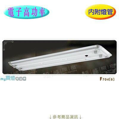【長型日光燈】T528WX2。高功率鋼板烤漆耐熱飾條長129cm※【燈峰照極my買燈】#F704-8