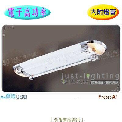 【長型日光燈】T514WX2。高功率鋼板ABS側蓋長78cm※【燈峰照極my買燈】#F706-5A