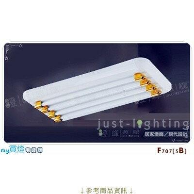 【長型日光燈】T5 14WX4。鋼板 ABS側蓋 直徑69.5cm※【燈峰照極my買燈】#F707-5B