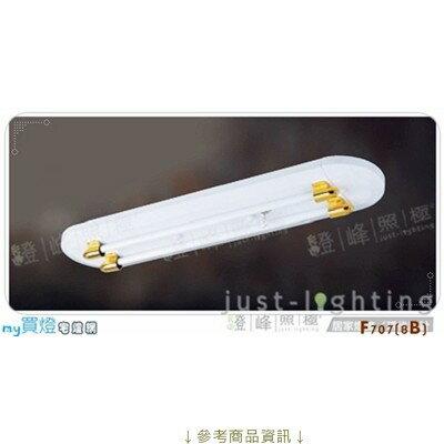 【長型日光燈】T514WX2。鋼板ABS側蓋直徑77cm※【燈峰照極my買燈】#F707-8B