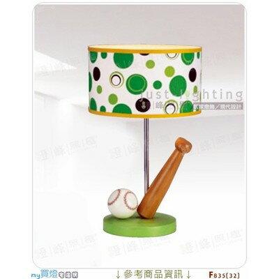 【檯燈 桌燈】E27 單燈。金屬 木質 布罩 直徑25cm※【燈峰照極/my買燈】#F835-3