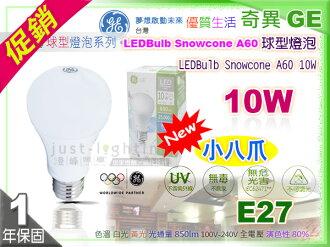 【GE奇異】LED燈泡 E27.LEDBulb 10W-60W A60球泡 新版小八爪 全電壓 整箱免運【燈峰照極my買燈】