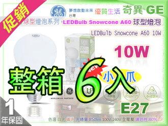 【GE奇異】LED燈泡 E27.LEDBulb 10W-60W A60球泡 新版小八爪 全電壓 整箱6入免運【燈峰照極my買燈】