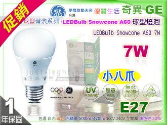 【GE奇異】LED燈泡 E27.LEDBulb 7W 小八爪 小甜筒 超廣角 全電壓 整箱免運【燈峰照極my買燈】