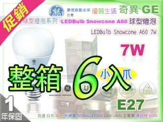 【GE奇異】LED燈泡 E27.LEDBulb 7W 小八爪 小甜筒 超廣角 全電壓 整箱6入免運【燈峰照極my買燈】