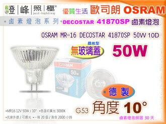 【OSRAM歐司朗】燈泡 MR16.50W/12V鹵素杯燈 無玻(黃光) 。德國製.壽命更長【燈峰照極my買燈】