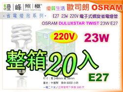 【OSRAM歐司朗】燈泡 E27.23W/220V螺旋省電燈泡 整箱免運【燈峰照極my買燈】