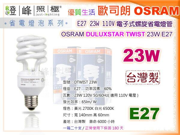 【OSRAM歐司朗】燈泡 E27.23W/110V螺旋省電燈泡 台灣製 整箱免運【燈峰照極my買燈】
