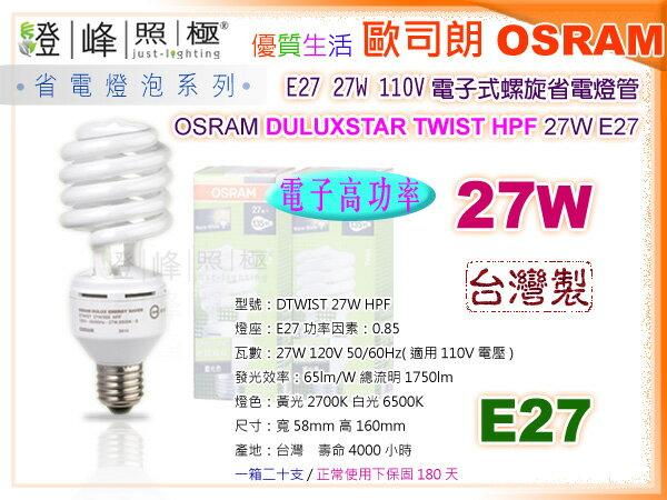 【OSRAM歐司朗】燈泡 E27.27W/110V螺旋省電燈泡 高功率 整箱可混搭色【燈峰照極my買燈】