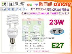 【OSRAM歐司朗】燈泡 E27.23W/110V螺旋省電燈泡 陸製 綠盒 剩黃光 售完為止【燈峰照極my買燈】