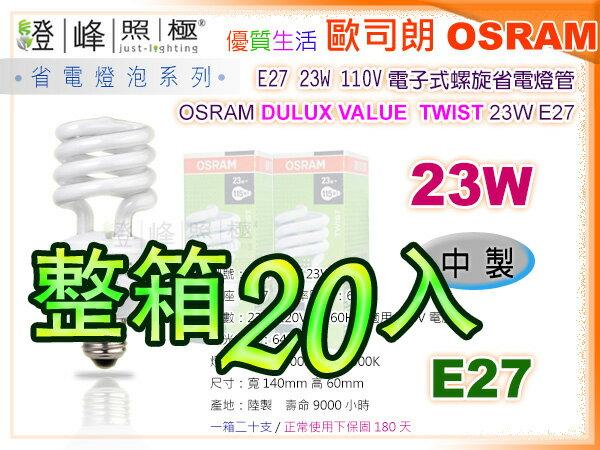 ~OSRAM歐司朗~燈泡 E27.23W  110V螺旋省電燈泡 陸製 綠盒 整箱 ~燈峰