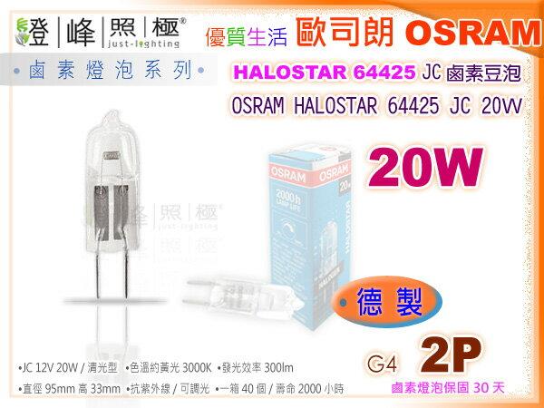【OSRAM歐司朗】燈泡 JC.20W/12V鹵素豆泡64425 。德國製【燈峰照極my買燈】