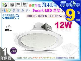 【PHILIPS飛利浦】崁燈 LED-12W / 15cm。Smart LED 三種燈色 全電壓 #DN908B【燈峰照極my買燈】