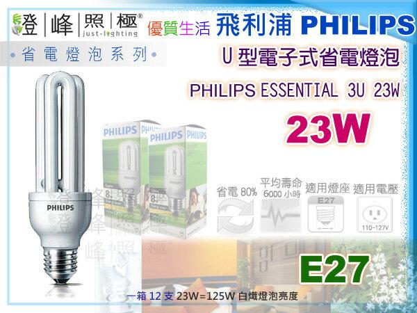 【PHILIPS飛利浦】燈泡 E27.23W 110V 3U ESSENTIAL經濟型電子式省電燈泡【燈峰照極my買燈】
