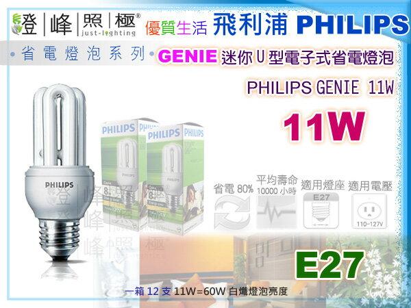 ~PHILIPS飛利浦~燈泡 E27.11W 110V GENIE 3U省電燈泡 黃 白