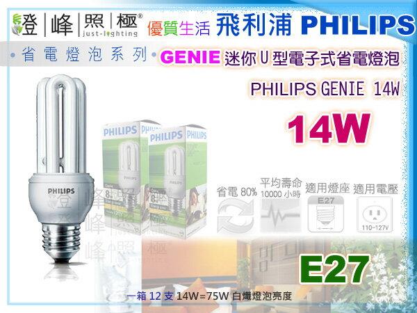【PHILIPS飛利浦】燈泡 E27.14W 110V GENIE 3U省電燈泡(黃 白)【燈峰照極my買燈】