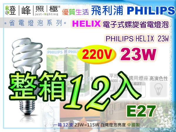 【PHILIPS飛利浦】燈泡 E27.23W/220V螺旋省電燈泡整箱12入含運 整箱可混搭色【燈峰照極my買燈】