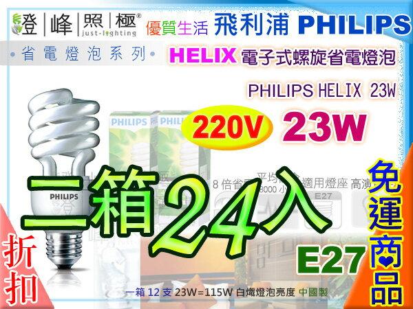 【PHILIPS飛利浦】燈泡 E27.23W/220V螺旋省電燈泡二箱24入 免運又降價 可混搭色【燈峰照極my買燈】