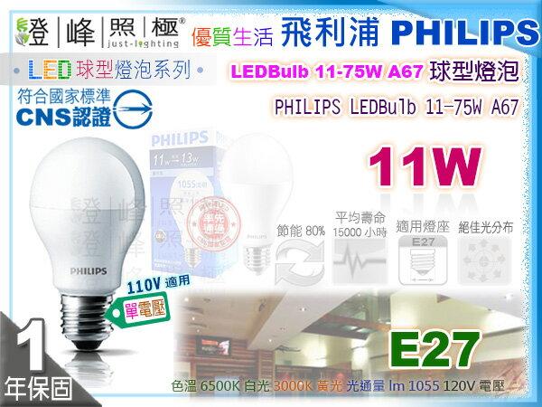【PHILIPS飛利浦】LED燈泡 E27.LEDBulb 11W-75W A67球泡 110V 剩黃光 促銷【燈峰照極my買燈】