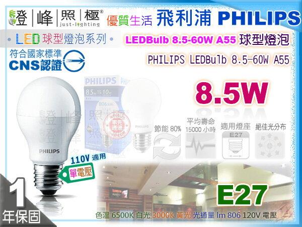 【PHILIPS飛利浦】LED燈泡 E27.LEDBulb 8.5W-60W A55球泡 110V 促銷【燈峰照極my買燈】