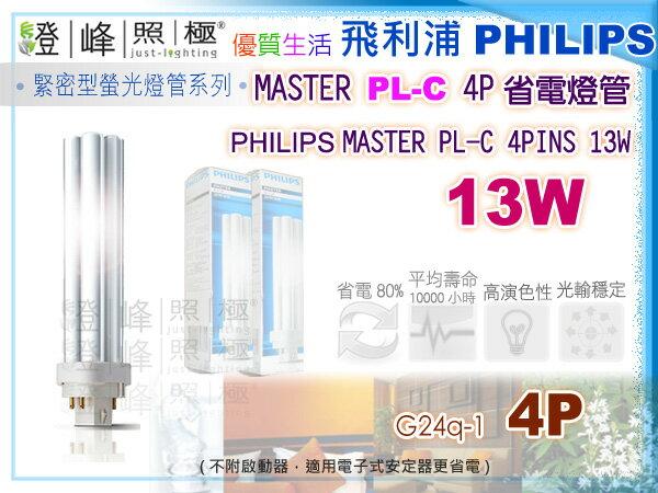 【PHILIPS飛利浦】燈泡 PL.13W MASTER PL-C/4P省電燈管(白/黃)【燈峰照極my買燈】