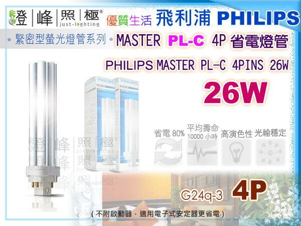 【PHILIPS飛利浦】燈泡 PL.26W MASTER PL-C/4P省電燈管(白/黃)【燈峰照極my買燈】