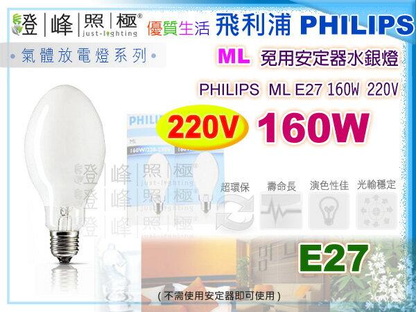 【PHILIPS飛利浦】氣體放電燈E27.ML 160W 220V 免用安定器水銀燈【燈峰